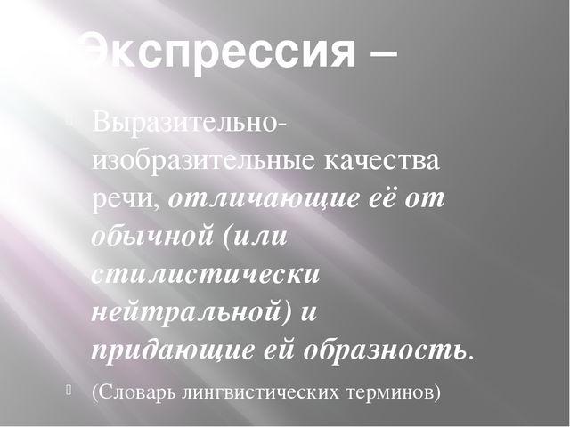 Экспрессия – Выразительно-изобразительные качества речи, отличающие её от обы...