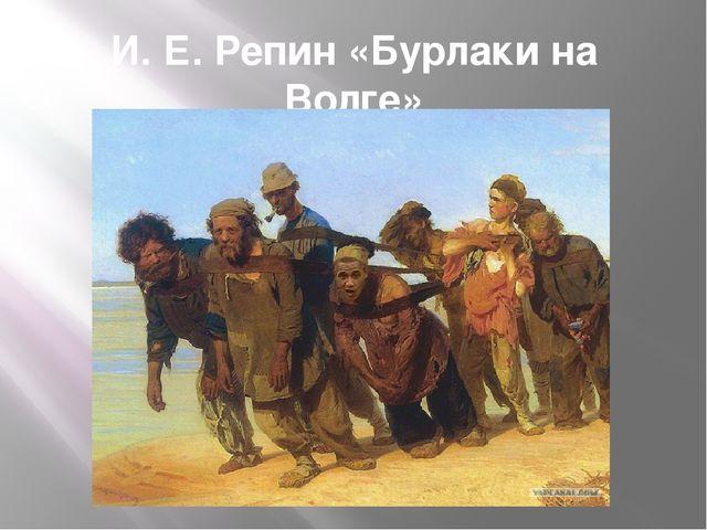 И. Е. Репин «Бурлаки на Волге»