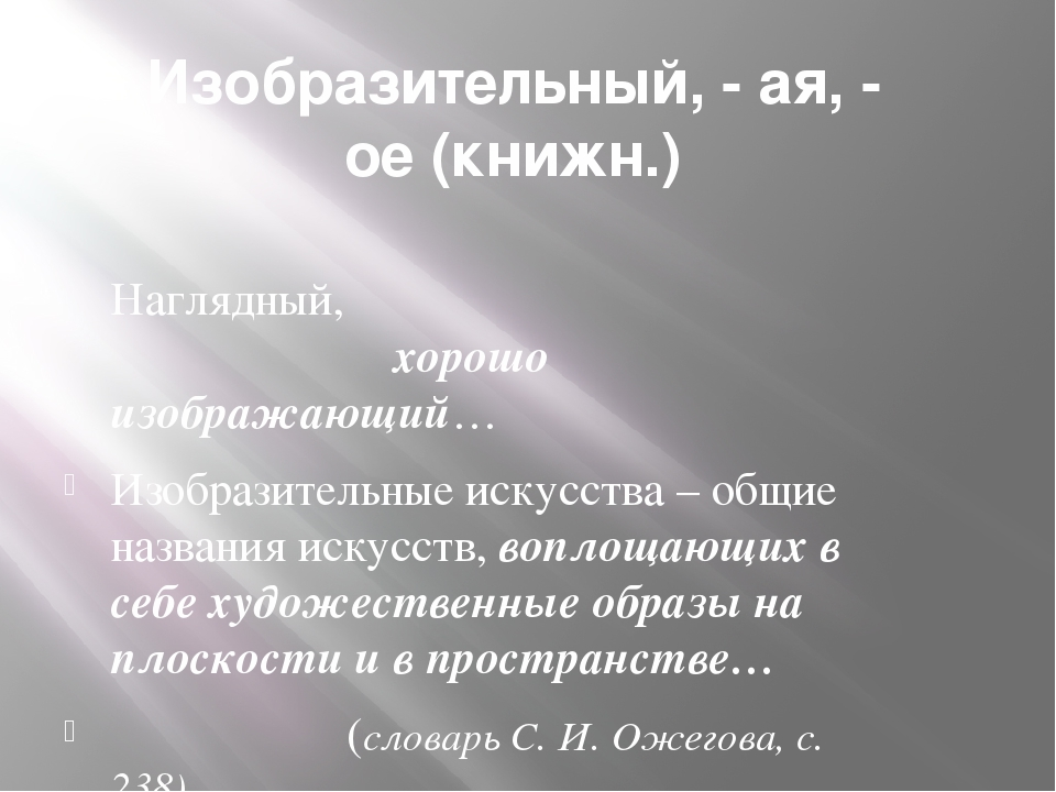 Изобразительный, - ая, - ое (книжн.) Наглядный, хорошо изображающий… Изобрази...