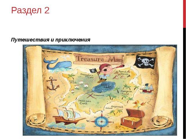 Раздел 2 Путешествия и приключения