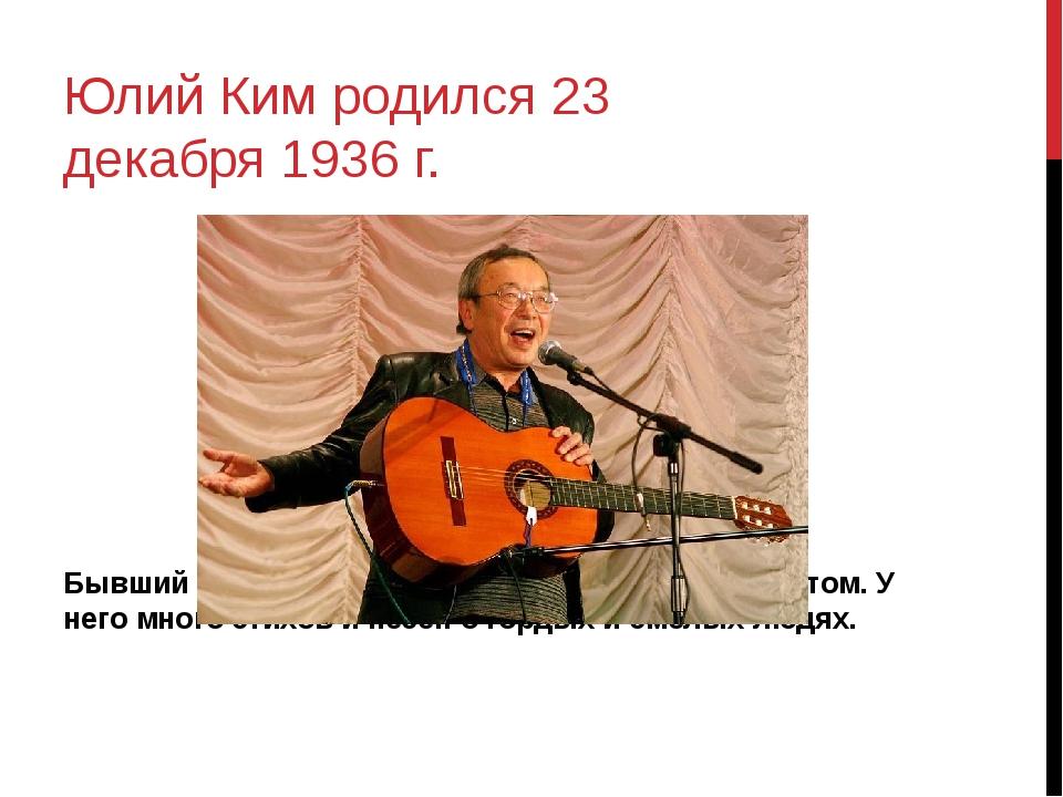 Юлий Ким родился 23 декабря 1936 г. Бывший учитель, который стал поэтом и муз...