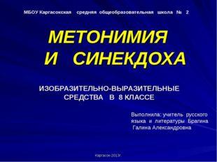 Каргасок-2013г. МЕТОНИМИЯ И СИНЕКДОХА ИЗОБРАЗИТЕЛЬНО-ВЫРАЗИТЕЛЬНЫЕ СРЕДСТВА В