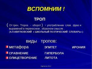 Каргасок-2013 ВСПОМНИМ ! ТРОП ( От греч. Tropos - оборот ) - употребление сло