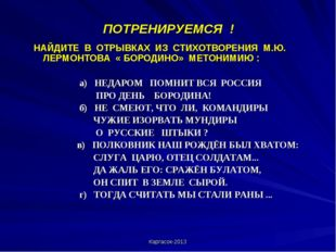 Каргасок-2013 ПОТРЕНИРУЕМСЯ ! НАЙДИТЕ В ОТРЫВКАХ ИЗ СТИХОТВОРЕНИЯ М.Ю. ЛЕРМОН