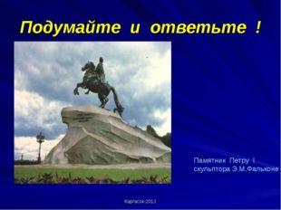 Подумайте и ответьте ! . Каргасок-2013 Памятник Петру I скульптора Э.М.Фалько