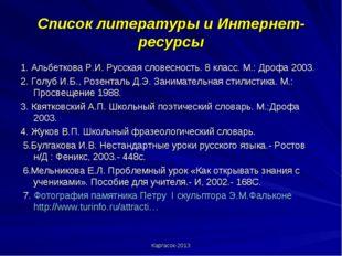 Каргасок-2013 Список литературы и Интернет-ресурсы 1. Альбеткова Р.И. Русская