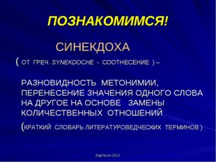 Каргасок-2013 ПОЗНАКОМИМСЯ! СИНЕКДОХА ( ОТ ГРЕЧ. SYNEKDOCHE - СООТНЕСЕНИЕ ) –