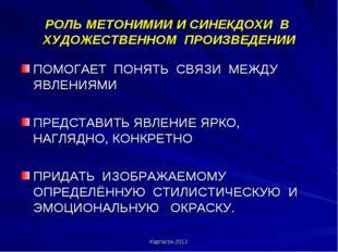 Каргасок-2013 РОЛЬ МЕТОНИМИИ И СИНЕКДОХИ В ХУДОЖЕСТВЕННОМ ПРОИЗВЕДЕНИИ ПОМОГА