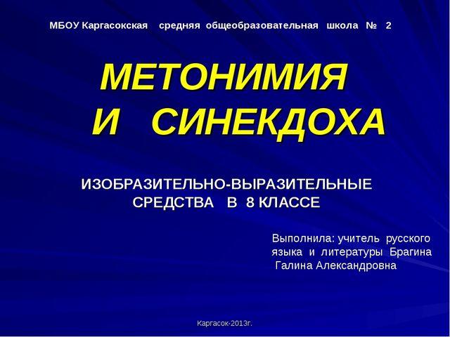 Каргасок-2013г. МЕТОНИМИЯ И СИНЕКДОХА ИЗОБРАЗИТЕЛЬНО-ВЫРАЗИТЕЛЬНЫЕ СРЕДСТВА В...