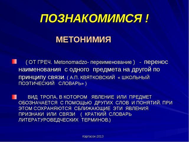 Каргасок-2013 ПОЗНАКОМИМСЯ ! МЕТОНИМИЯ ( ОТ ГРЕЧ. Metonomadzo- переименование...