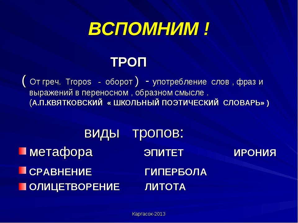 Каргасок-2013 ВСПОМНИМ ! ТРОП ( От греч. Tropos - оборот ) - употребление сло...