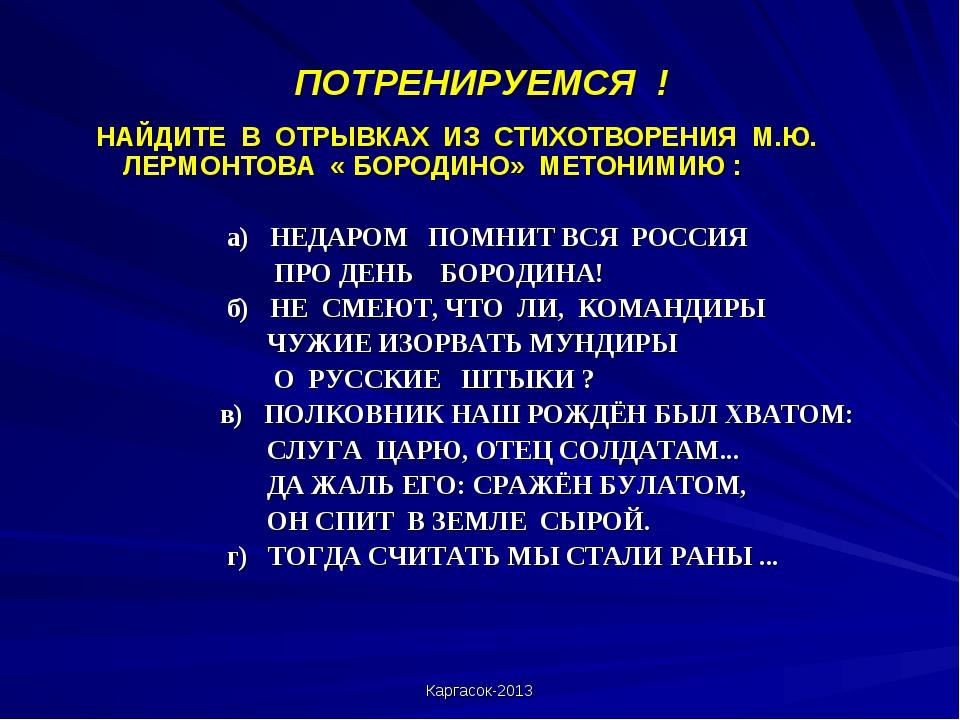 Каргасок-2013 ПОТРЕНИРУЕМСЯ ! НАЙДИТЕ В ОТРЫВКАХ ИЗ СТИХОТВОРЕНИЯ М.Ю. ЛЕРМОН...