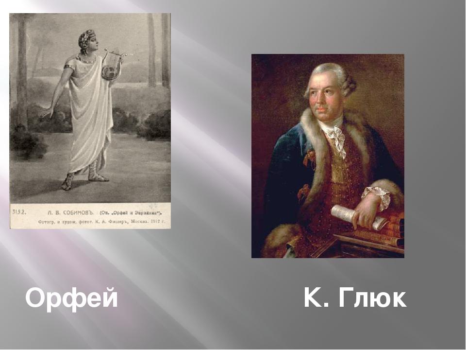 Орфей К. Глюк