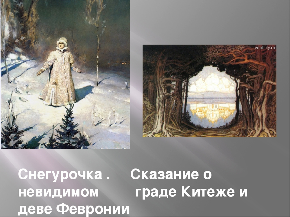 Снегурочка . Сказание о невидимом граде Китеже и деве Февронии
