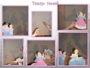 Театр- теней