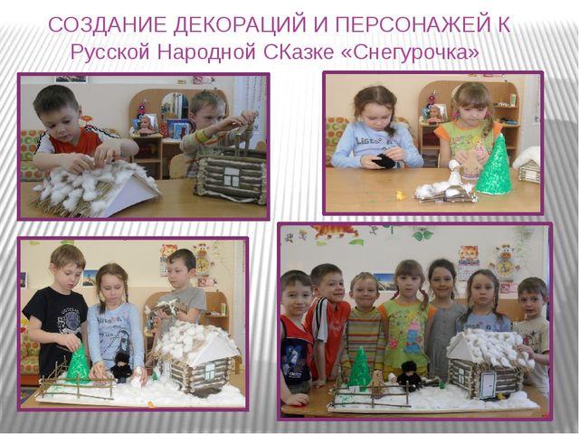 СОЗДАНИЕ ДЕКОРАЦИЙ И ПЕРСОНАЖЕЙ К Русской Народной СКазке «Снегурочка»
