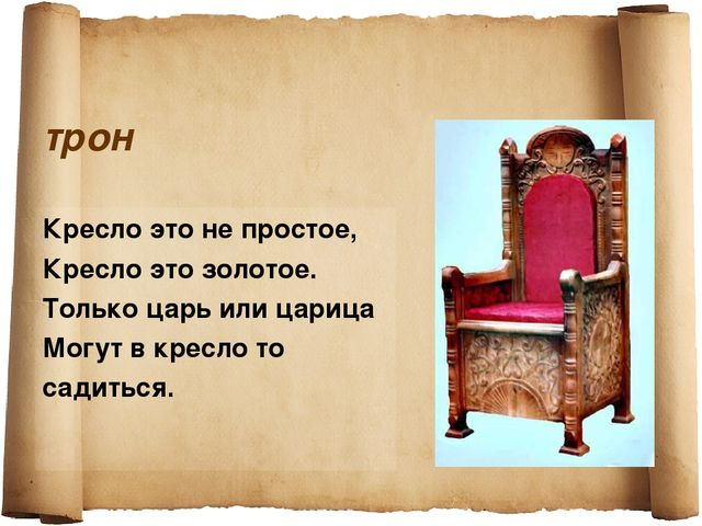 трон Кресло это не простое, Кресло это золотое. Только царь или царица Могут...