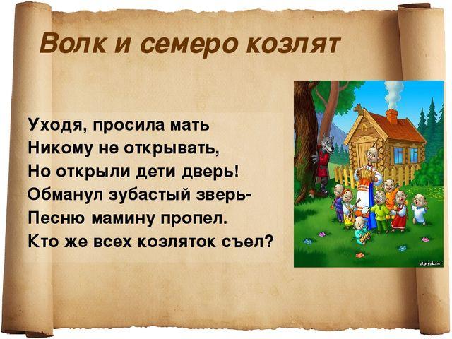 Волк и семеро козлят Уходя, просила мать Никому не открывать, Но открыли дети...
