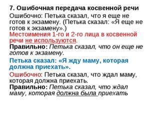 7. Ошибочная передача косвенной речи Ошибочно: Петька сказал, что я еще не го