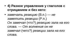 4)Разное управление у глаголов с отрицанием и без него: замечать реакцию(В.