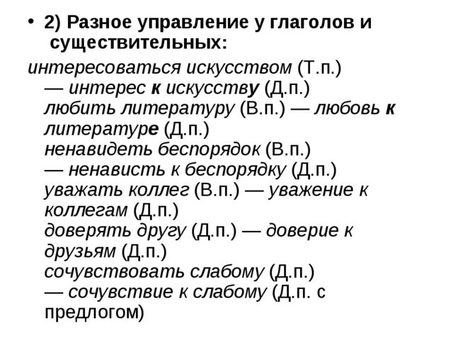 2) Разное управление у глаголов и существительных: интересоваться искусством...
