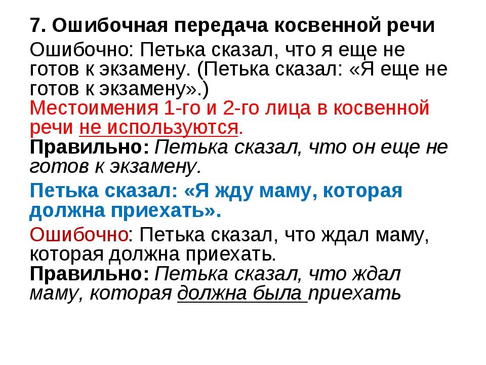 7. Ошибочная передача косвенной речи Ошибочно: Петька сказал, что я еще не го...