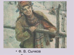 Ф. В. Сычков «Эрзянка»