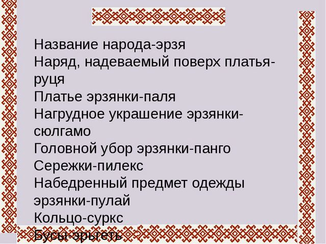 Название народа-эрзя Наряд, надеваемый поверх платья-руця Платье эрзянки-паля...