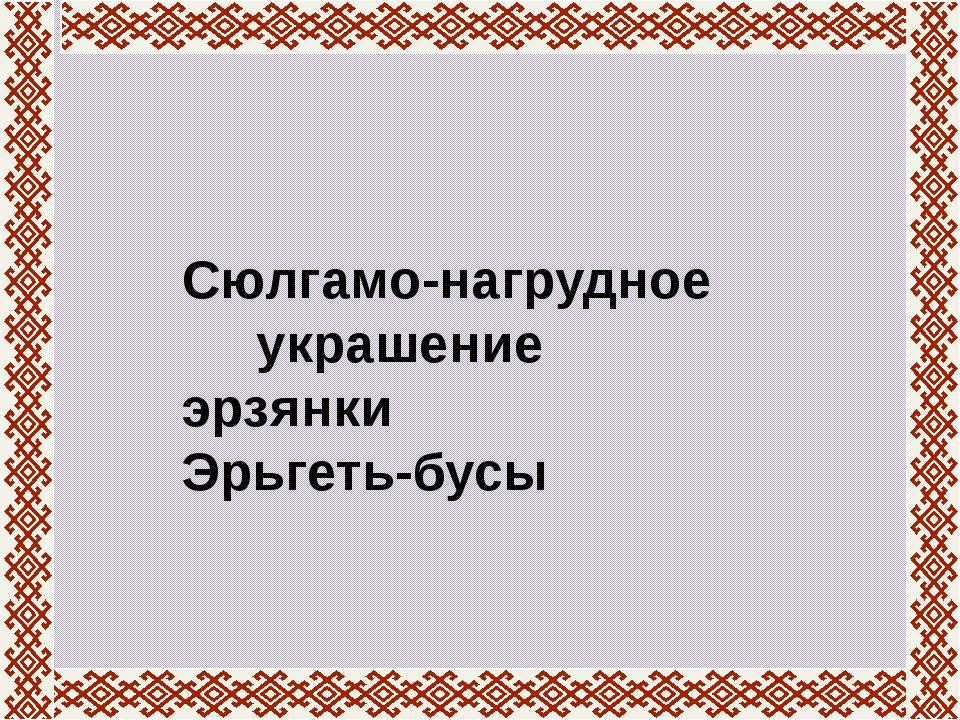 Сюлгамо-нагрудное украшение эрзянки Эрьгеть-бусы