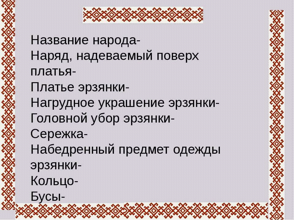 Название народа- Наряд, надеваемый поверх платья- Платье эрзянки- Нагрудное у...