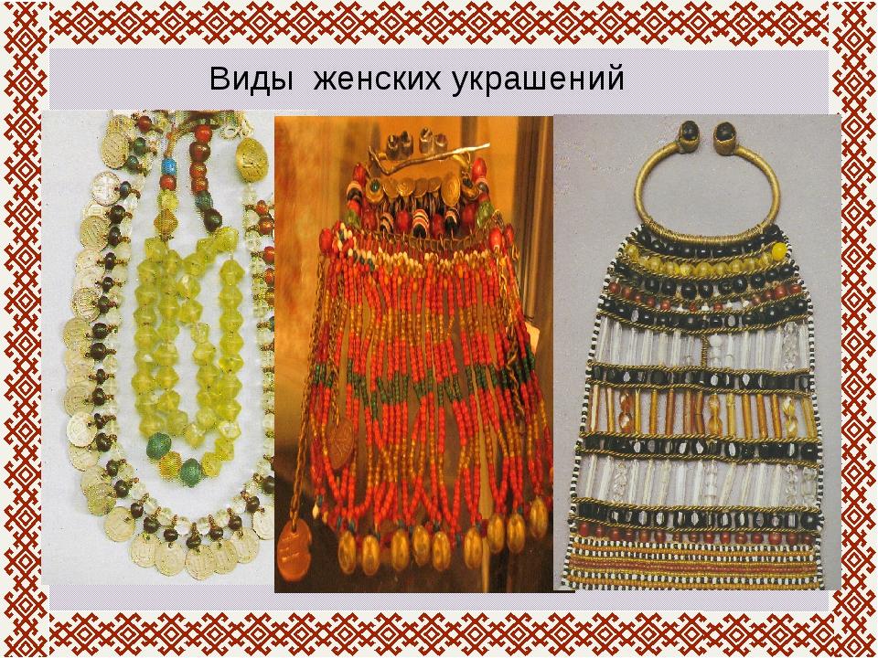 Виды женских украшений