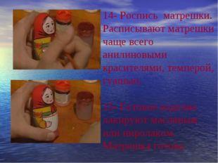 14- Роспись матрешки. Расписывают матрешки чаще всего анилиновыми красителям