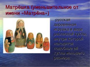 Матрёшка (уменьшительное от имени «Матрёна») — русская деревянная игрушка в в