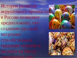 История развития игрушечного промысла в России позволяет предположить, что со