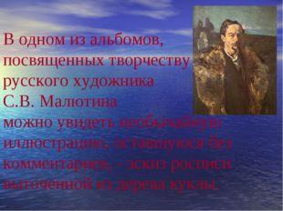 В одном из альбомов, посвященных творчеству русского художника С.В. Малютина