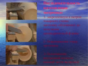 Последовательность изготовления матрешки: 1- закрепленную в патрон токарного