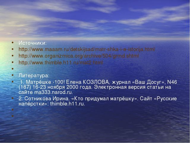 Источники: http://www.maaam.ru/detskijsad/matr-shka-i-e-istorija.html http://...