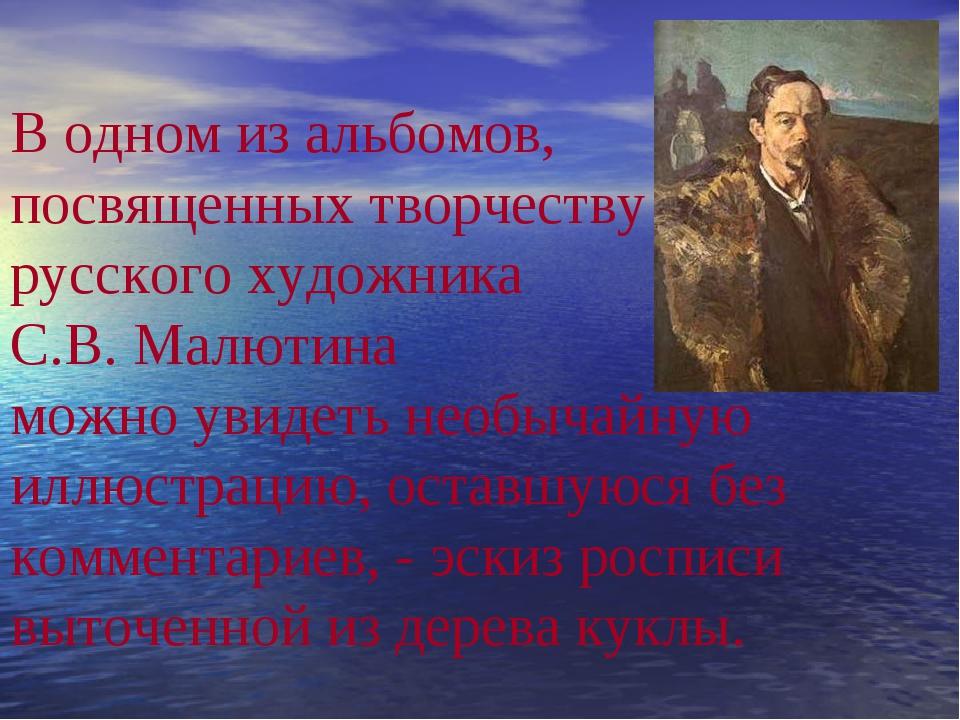 В одном из альбомов, посвященных творчеству русского художника С.В. Малютина...