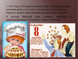 С 1975 года ООН провозгласила 8 марта Международным женским днем, с тех пор в