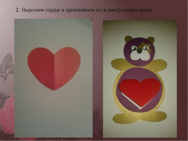 2. Вырезаем сердце и приклеиваем его в центр нашего круга.