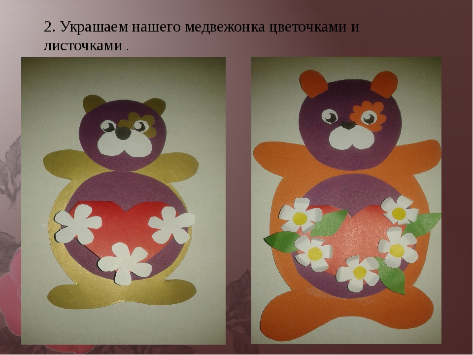 2. Украшаем нашего медвежонка цветочками и листочками .