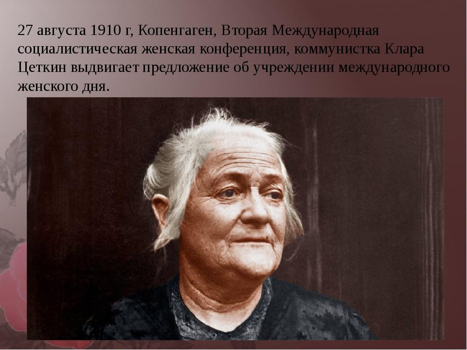 27 августа 1910 г, Копенгаген, Вторая Международная социалистическая женская...