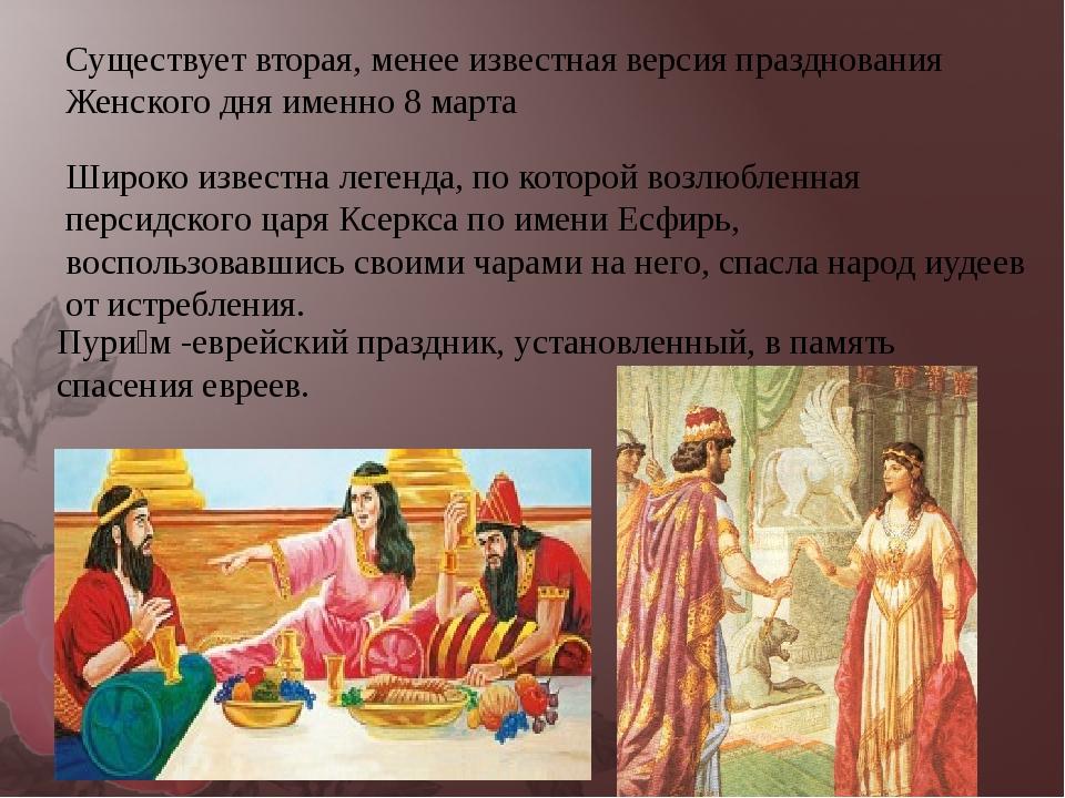 Существует вторая, менее известная версия празднования Женского дня именно 8...