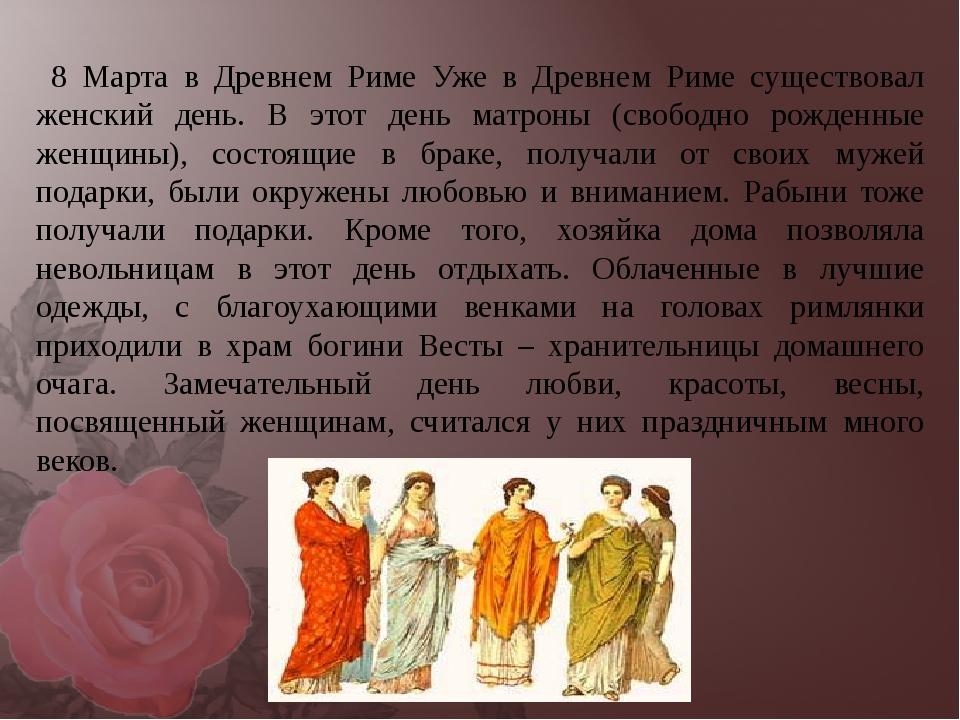 8 Марта в Древнем Риме Уже в Древнем Риме существовал женский день. В этот д...