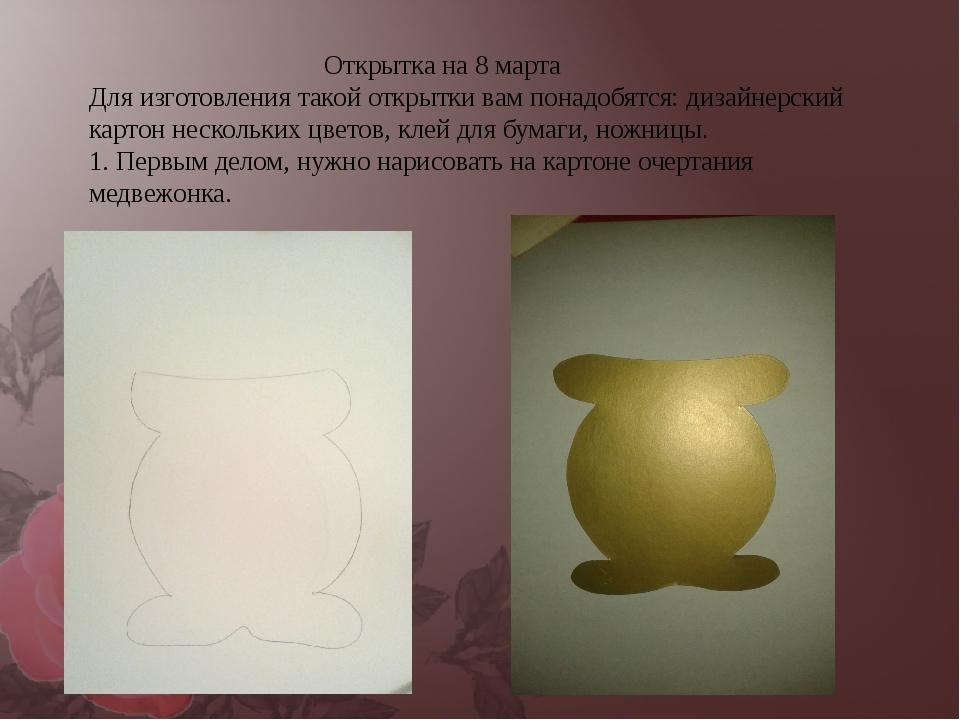 Открытка на 8 марта Для изготовления такой открытки вам понадобятся: дизайне...