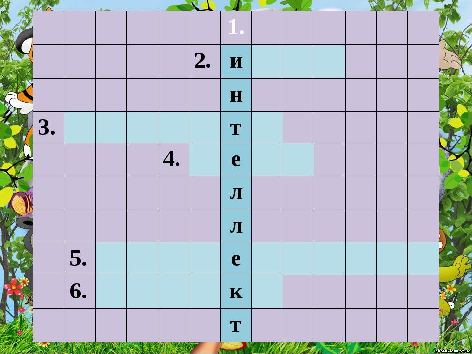1. 2. и н 3. т 4. е л л 5. е 6. к т