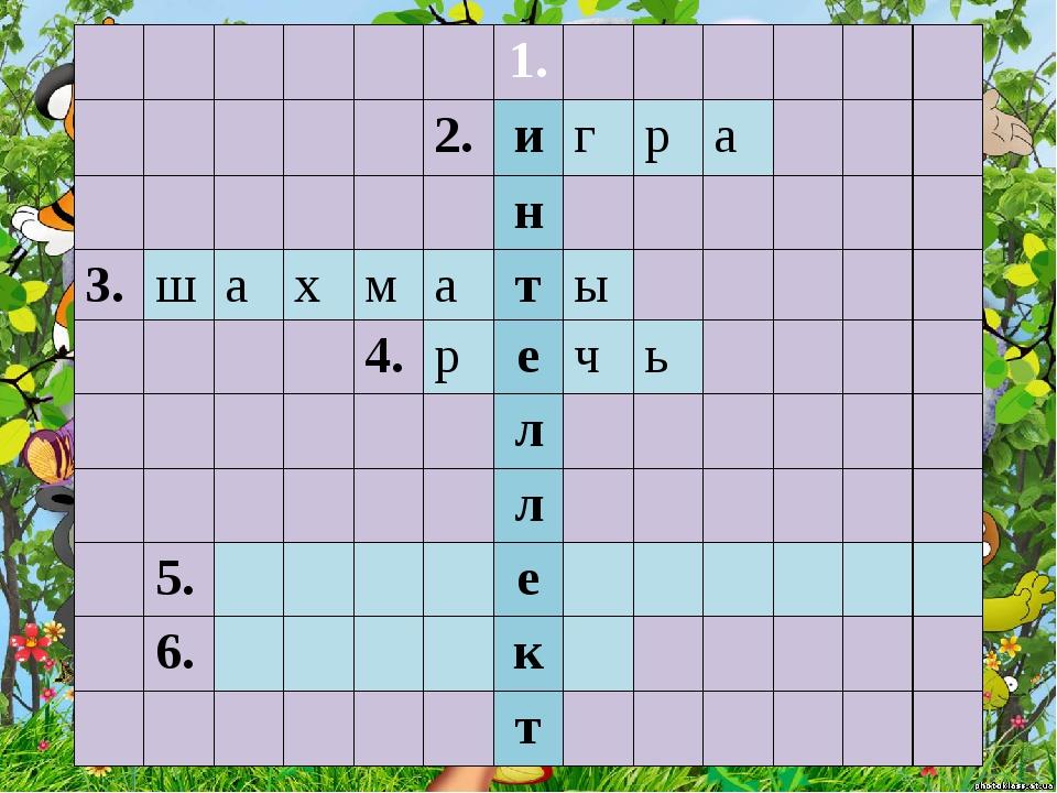 1. 2. и г р а н 3. ш а х м а т ы 4. р е ч ь л л 5. е 6. к т