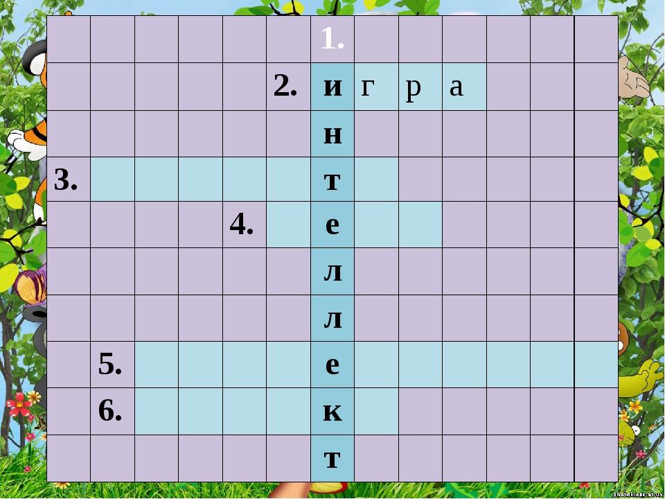 1. 2. и г р а н 3. т 4. е л л 5. е 6. к т