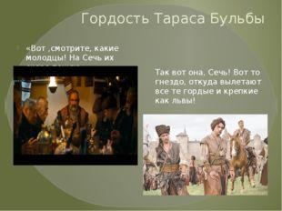 Гордость Тараса Бульбы «Вот ,смотрите, какие молодцы! На Сечь их скоро пошлю»