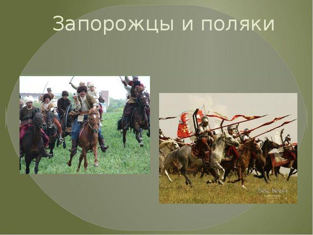 Запорожцы и поляки